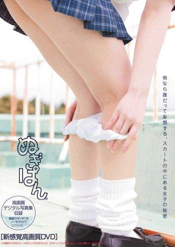ぬぎぱん ムーディーズ [DVD]