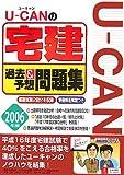 U‐CANの宅建 過去&予想問題集〈2006年版〉