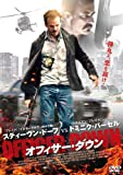 オフィサー・ダウン [DVD]