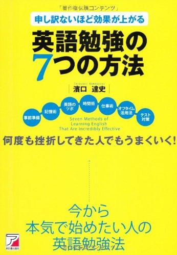 申し訳ないほど効果が上がる英語勉強の7つの方法 (アスカカルチャー)