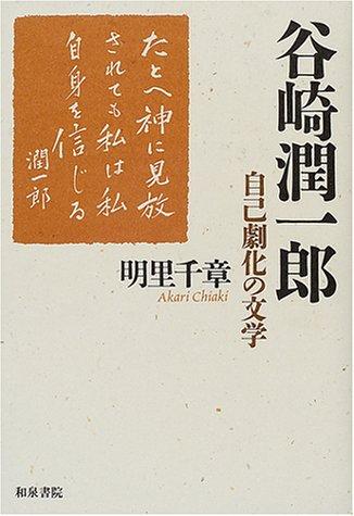 谷崎潤一郎―自己劇化の文学 (和泉選書)