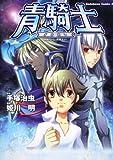 青騎士  鉄腕アトム 青騎士 より / 姫川 明 のシリーズ情報を見る