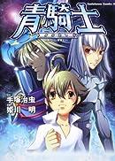 青騎士  鉄腕アトム 青騎士 より (角川コミックス・エース 278-1)