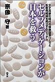 セルフメディケーションが日本を救う―少子高齢化時代の健康国家づくりと医療費軽減を両立するシステム (ヘルスケアブック)