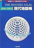 現代地図帳〈2004‐2005〉