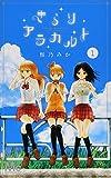 きらりアラカルト / 桜乃 みか のシリーズ情報を見る