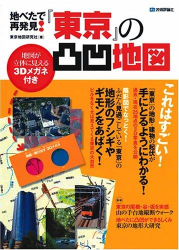 地べたで再発見! 「東京」の凸凹地図