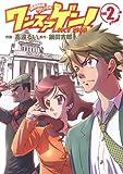 ワンスアゲン! 2—議員秘書フジマル (ヤングジャンプコミックス)