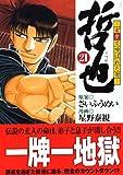哲也 -雀聖と呼ばれた男-(21) (講談社漫画文庫)