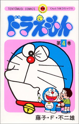 ドラえもん (4) (てんとう虫コミックス)