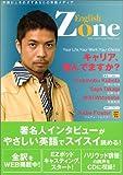 English Zone No.20