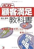 ポスト顧客満足の教科書 (アスカビジネス)