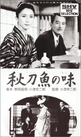 秋刀魚の味 [VHS]