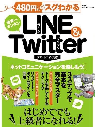 480円でスグわかるLINE&Twitter (100%ムックシリーズ)