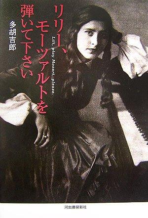 リリー、モーツァルトを弾いて下さい