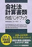 会社法計算書類作成ハンドブック(第9版)