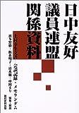 日中友好議員連盟関係資料—上村幸生文書-会談記録・メモランダム