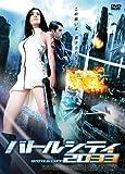 バトルシティ2033 [DVD]