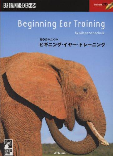 初心者のための ビギニング・イヤー・トレーニング CD付
