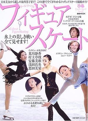 オール・アバウトフィギュアスケート―氷上の美しき戦い、全て見せます! (ぴあMOOK)