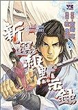 新選組黙示録 3 (ヤングチャンピオンコミックス)