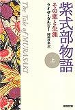 紫式部物語〈上〉—その恋と生涯 (光文社文庫)
