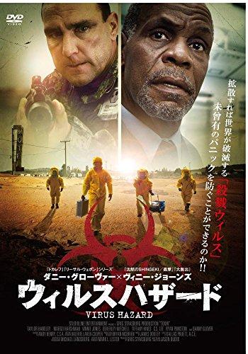 ウイルスハザード [DVD]