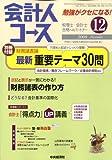 会計人コース 2008年 12月号 [雑誌]