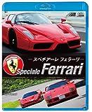 フェラーリ・スペチアーレ(Blu-ray Disc)