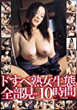 ドすけべ熟女の生態全部見せます10時間 [DVD] SFNA-075