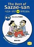 ベスト・オブ対訳サザエさん 青版 オリンピックの時代 The Best of Sazae-san (KODANSHA ENGLISH LIBRARY) -