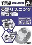 英語リスニング練習問題千葉県版26年春受験用