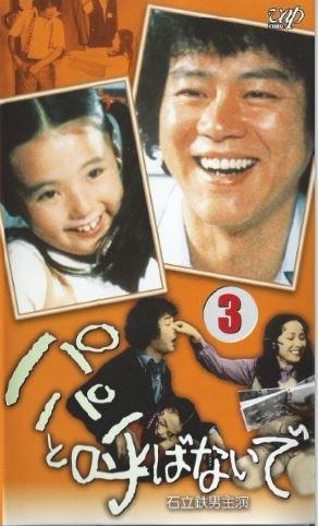 パパと呼ばないで(3) [VHS]