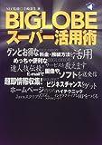 BIGLOBEスーパー活用術 (旬報社まんぼうシリーズ)