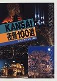 KANSAI夜景100選