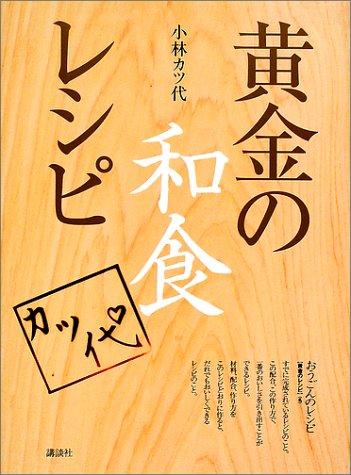 黄金の和食レシピ (講談社のお料理BOOK)
