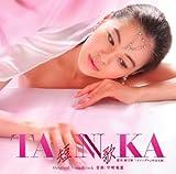 「TANNKA 短歌」Original Soundtrack