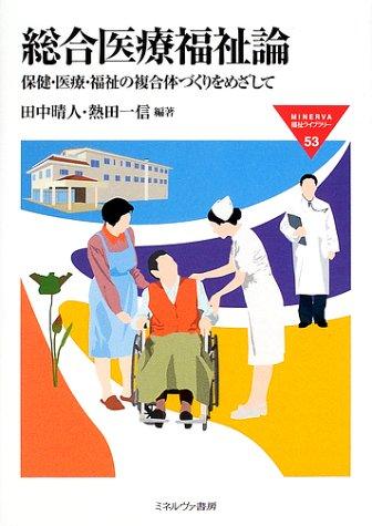 総合医療福祉論
