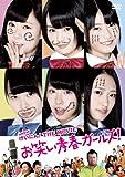 NMB48 げいにん!THE MOVIE お笑い青春ガールズ!<通常版>[DVD]