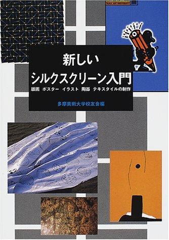 新しいシルクスクリーン入門―版画・ポスター・イラスト・陶器・テキスタイルの制作