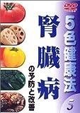 5色健康法 腎臓病の予防と改善 [DVD]