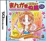 まんが家デビュー物語DS