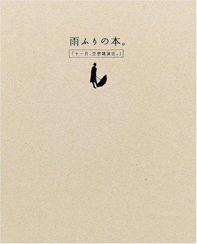 雨ふりの本。