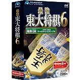 最強 東大将棋6 Windows 8対応版
