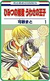 【プチララ】ひみつの姫君 うわさの王子 story04 (花とゆめコミックス)