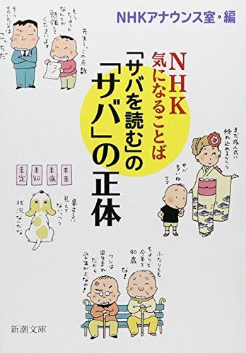 「サバを読む」の「サバ」の正体: NHK 気になることば (新潮文庫)