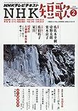 NHK 短歌 2016年 02 月号 [雑誌]