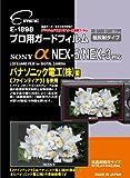 エツミ 液晶保護フィルム プロ用ガードフィルム ソニーα NEX-5/NEX-3対応 E-1898