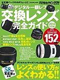 デジタル一眼レフ  交換レンズ完全ガイド  2014年度版 (インプレスムック DCM MOOK)