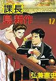 課長 島耕作(12) (モーニングKC (249))
